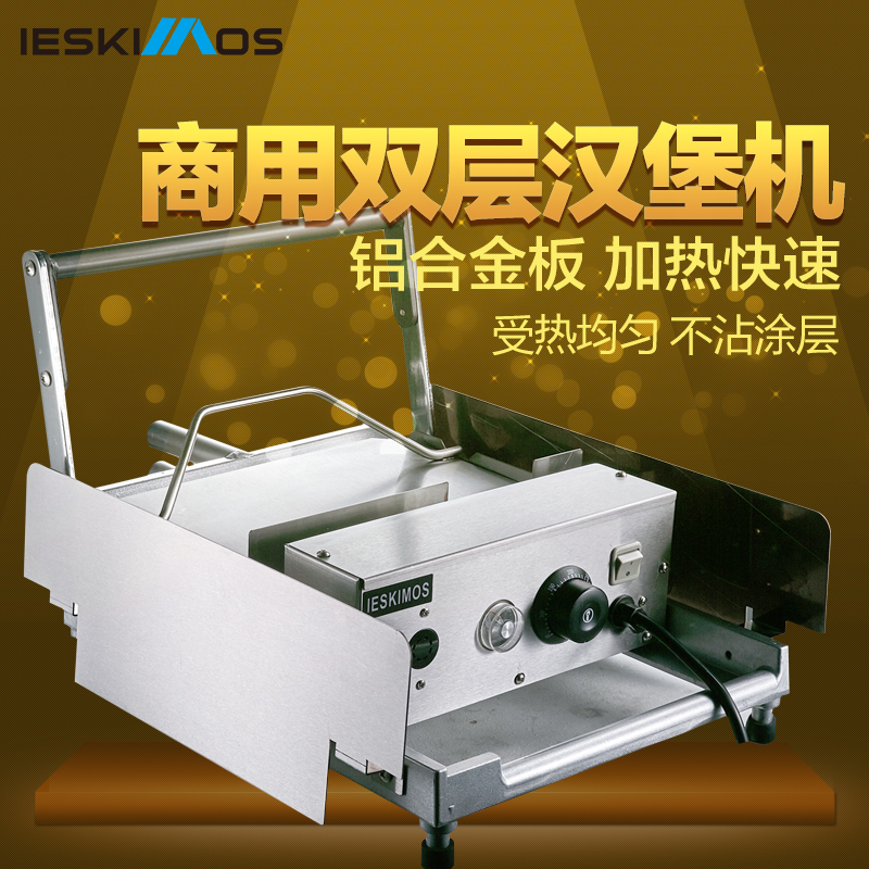 Ieskimos roasted charter burger machine small commercial hamburger machine shop kfc double hamburger machine