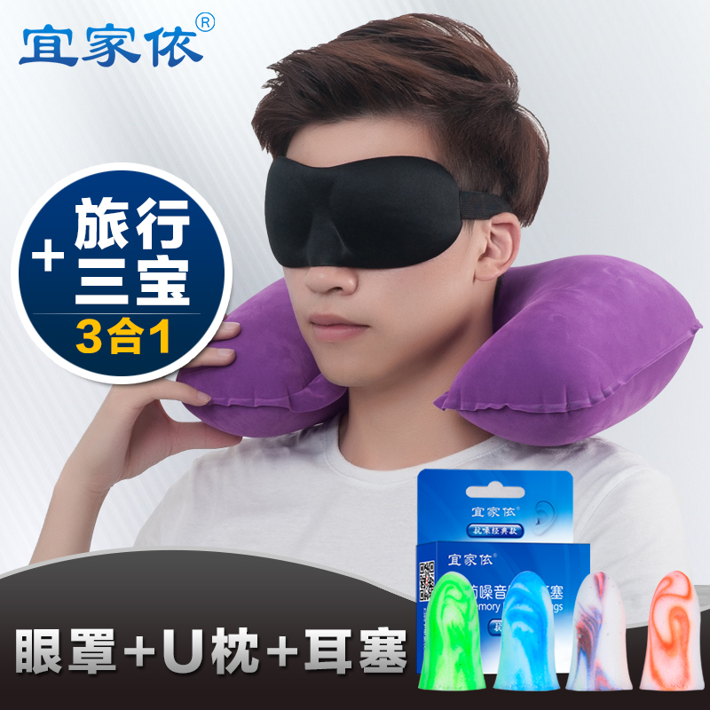 Ikea accordance travel sambo u neck pillow sleep blackout goggles siesta sleep soundproof earplugs noise abatement