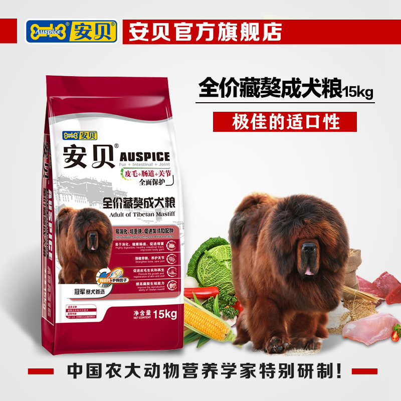 Imber tibetan mastiff tibetan mastiff special dog food adult large breed dog food natural food for strong bones digestible rapid weight gain 15 kg free shipping