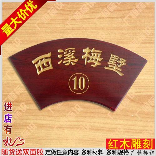 Imitation mahogany carving riin doorplates doorplates custom wooden house restaurant dining rooms haopai custom made