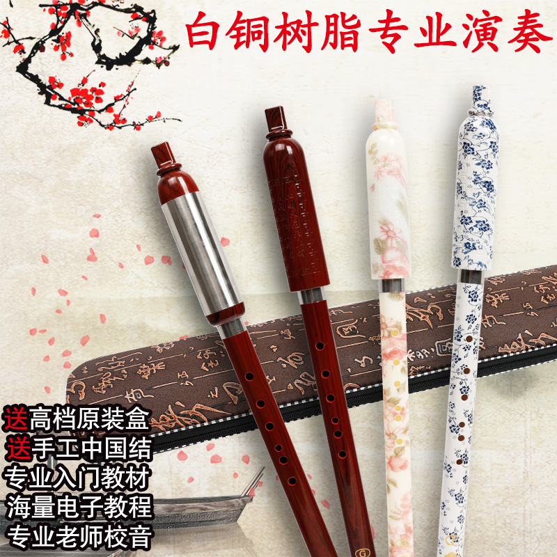Imitation mahogany vertical blow bau f g tune tune imitation jade imitation porcelain baoulés musical instruments to send the box teaching chinese knot