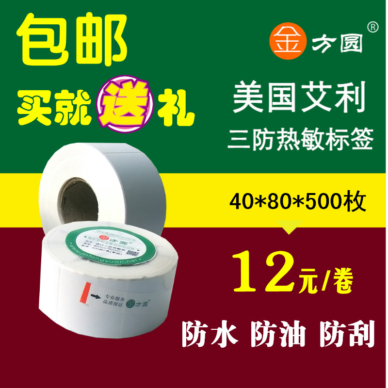 Imported avery thermal adhesive 40*80*500 thermal paper thermal label paper adhesive label paper