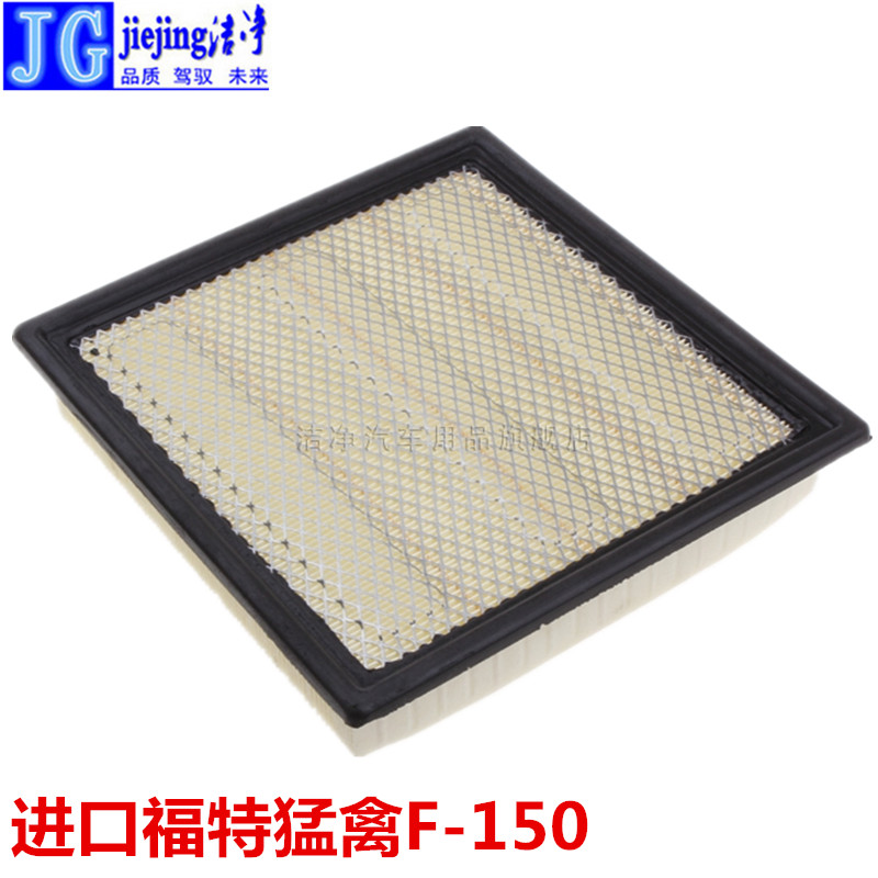 Imported ford f-150 raptor raptor air filter air filter air filter air filter air filter air filter air filter air grid