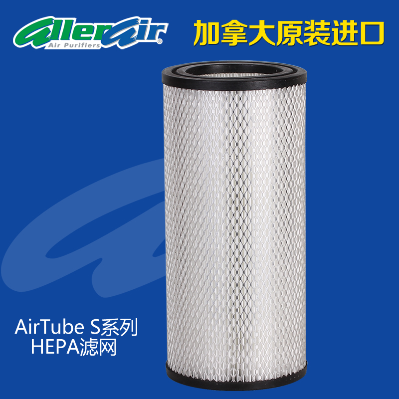 Imported from canada allerair oral airtube s series of hepa filter air purifiers