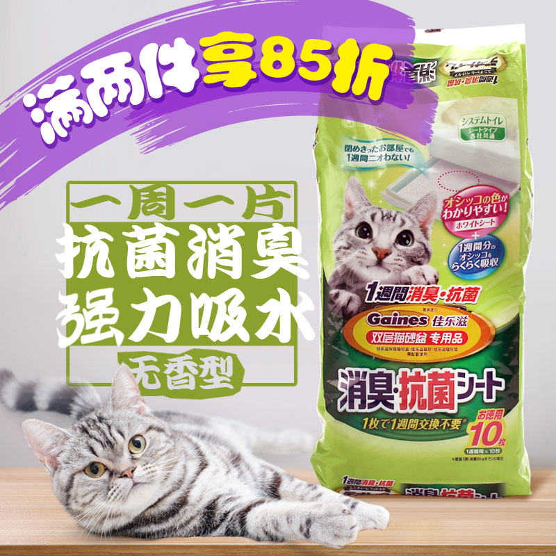 Imported from japan squeak aids cats diaper changing mat thicker diapers absorbent antibacterial deodorant cat litter box dedicated 10 free shipping