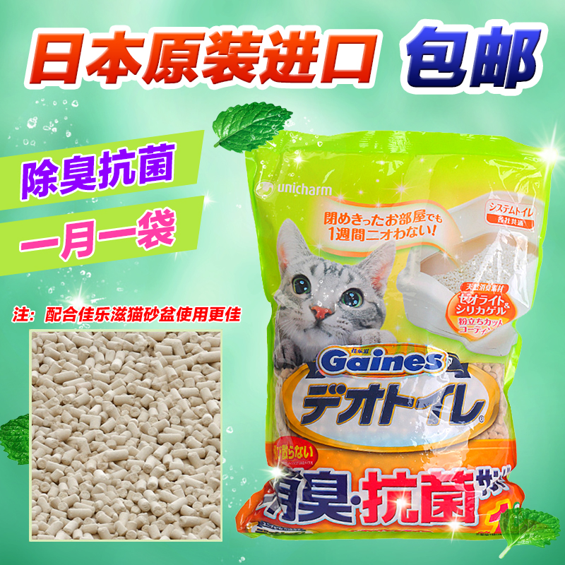 Imported from japan squeak aids zeolite double litter box cat litter cat litter clean sand cat toilet dedicated 2l shipping