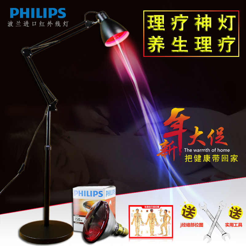 Imported philips infrared therapy lamp home far infrared heat lamp beauty red light maintenance lamp bulb