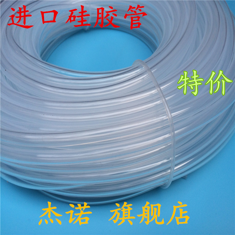 Imported silicone tube silicone rubber tube of food grade hose [king] sales 38*44