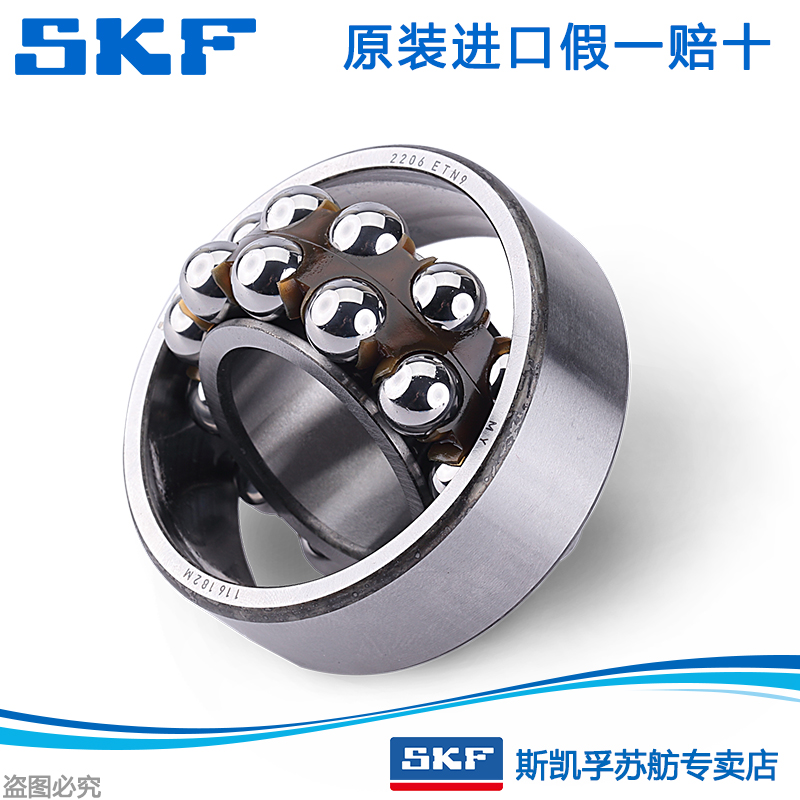 Imported skf bearings aligning ball bearings 1217 1218 1219 1220 1222 1224 1226 k/c3 mk