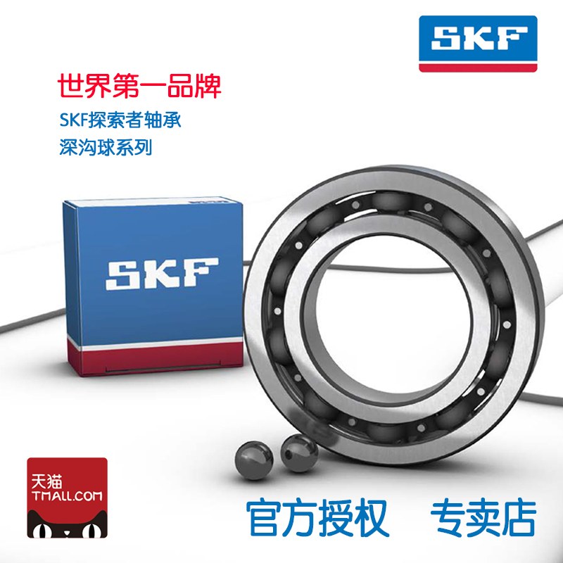 Imported skf skf bearings thin wall bearing 16068 16072 16076
