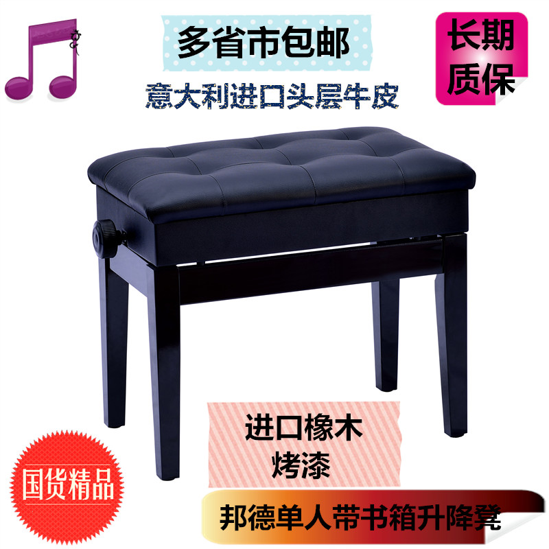 Imported the first layer of cowhide upscale single lift electric piano stool piano stool piano stool with a book box piano stool