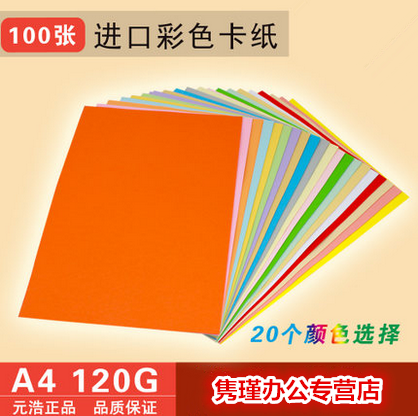 Imported thick art paper jams 120g a4 color cardboard cover paper art paper 100/pack