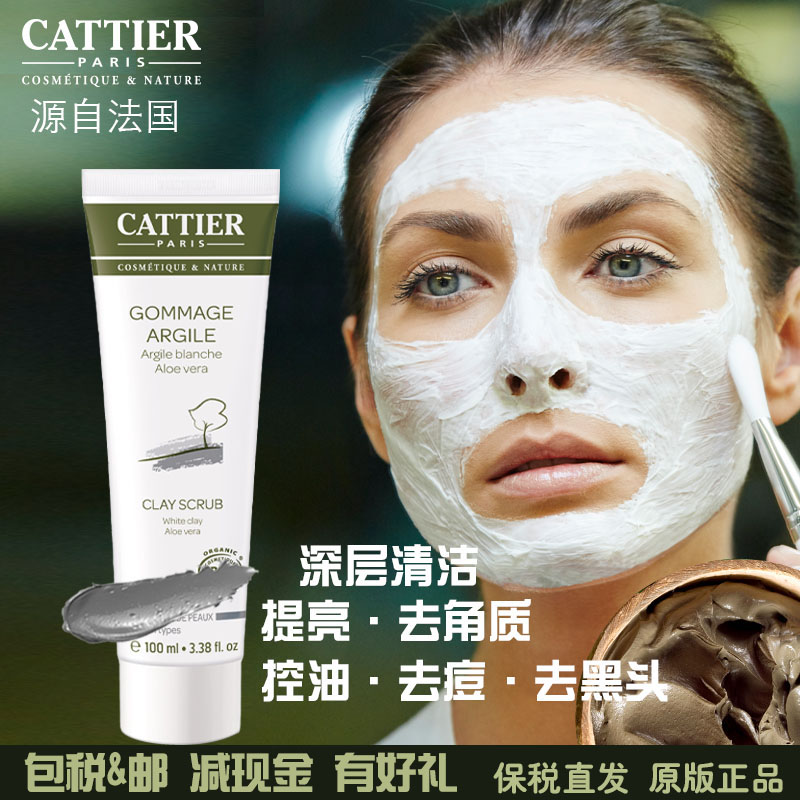 Imports of canadian imperial yeah cattier white mineral mud scrub exfoliating facial scrub deep clean pores blackheads