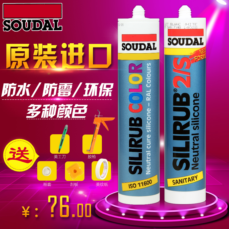 Imports of olympic speed kitchen mildew waterproof plastic glass neutral silicone rubber sealant transparent white porcelain