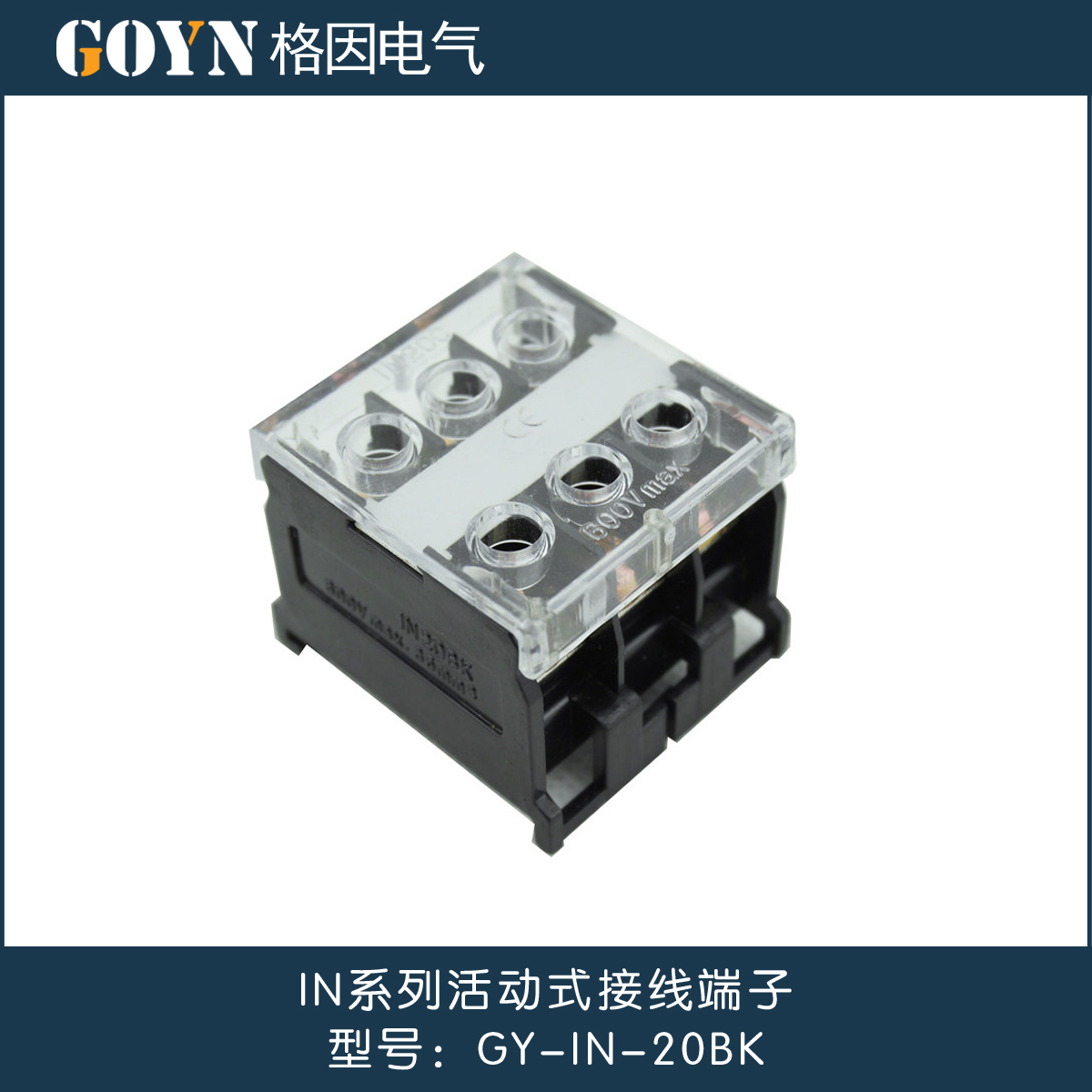 IN-20BK wire connection terminal blocks for copper wiring row connector terminal strip copper 30a 3 p