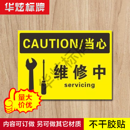 In the maintenance stickers warning signs safety signs to identify signs signs warning signs showing signs posted signs mentioning