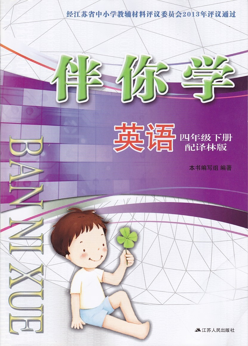 In the spring of 2016 with you to learn english with yilin edition textbook under 4 grade book and looked under the fourth grade book 4 Jiangsu people's publishing house