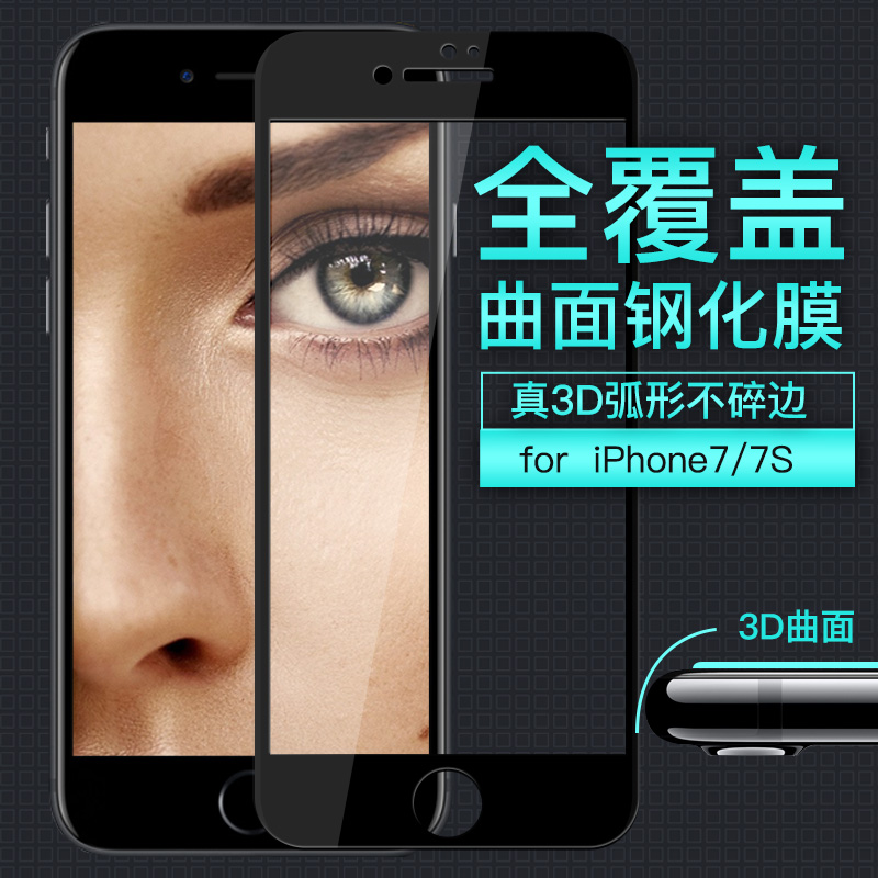In the summer of acoustic iphone7 toughened glass film film 3d mobile phone film full screen full coverage of apple's 7plus curved glass film