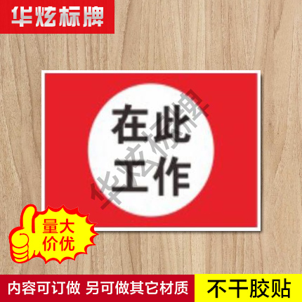 In this working factory safety warning signs marked signage stickers show signs oem customized tips