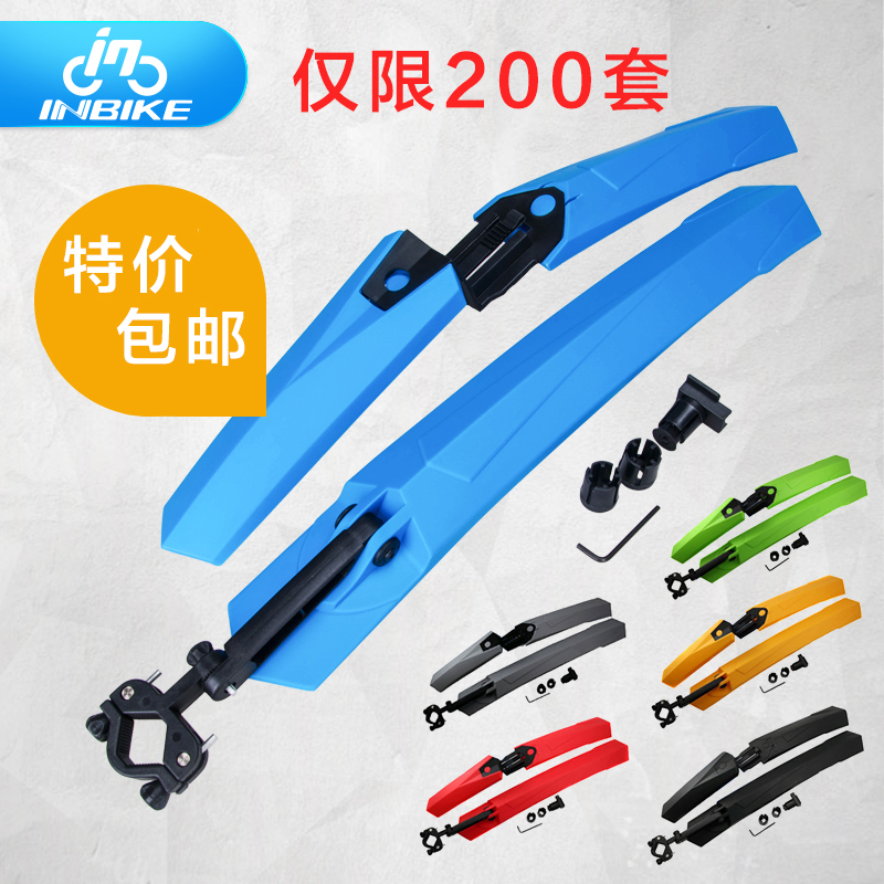 Inbike mountain bike bicycle fender mud and rain board sports equipment bicycle accessories quick release fender mud except masonry