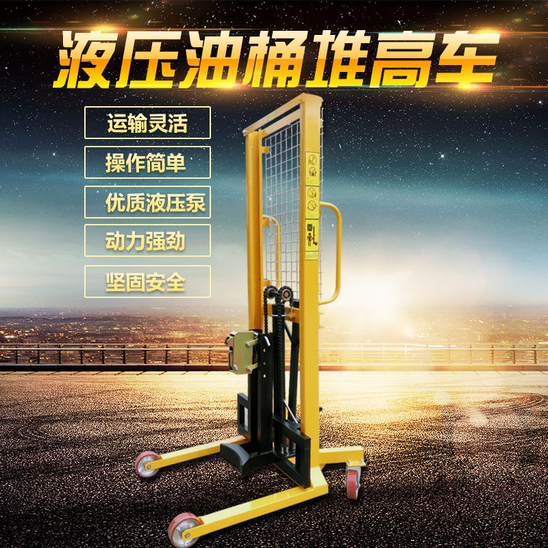 Increased car manual hydraulic oil drums drums drums truck loading and unloading trucks stacker pouring car push plastic barrels