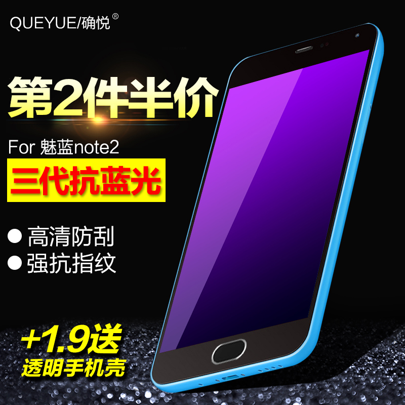 Indeed wyatt charm blue note2 tempered glass membrane film note2 note2 tempered glass membrane film meizu charm blue charm blue anti blue film