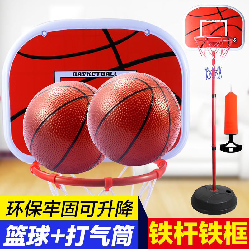 Indoor and outdoor children's sports ball toy shelves can lift hardcore basketball shooting frame baby boy toy