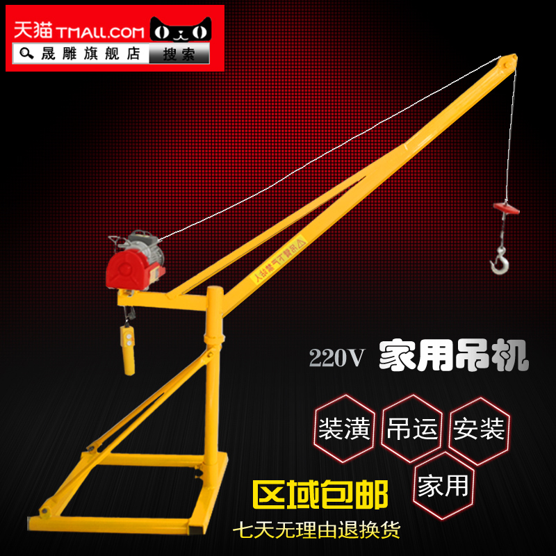 Indoor and outdoor v household mini electric hoist small crane small crane lifting machine food machine decoration crane