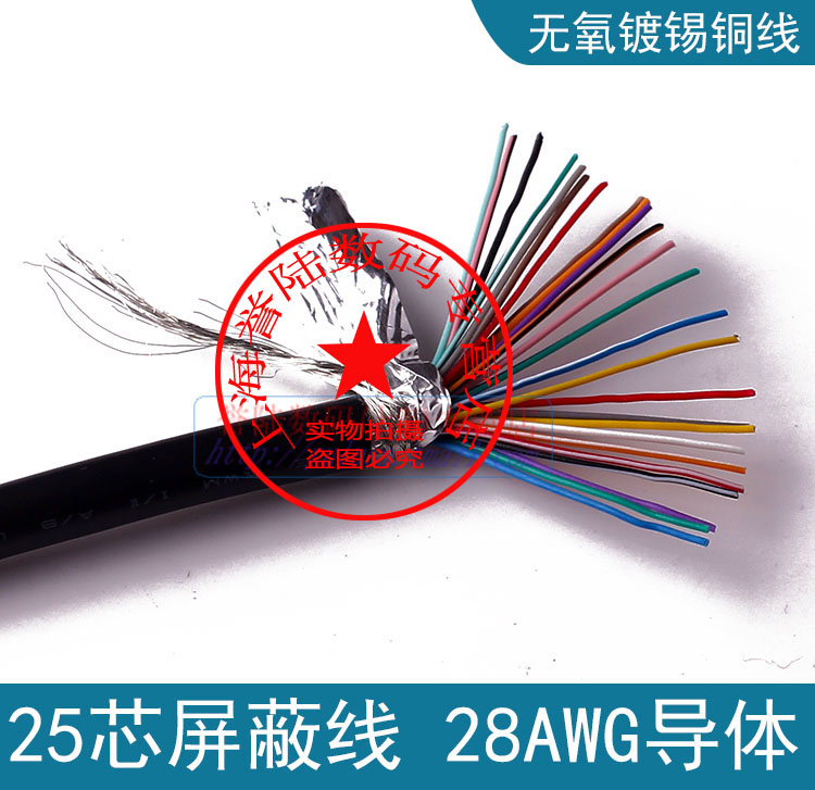 Industrial 25 db25 core shielded cable 25 core double shielded cable control line 25 core signal line 25 core connector Line