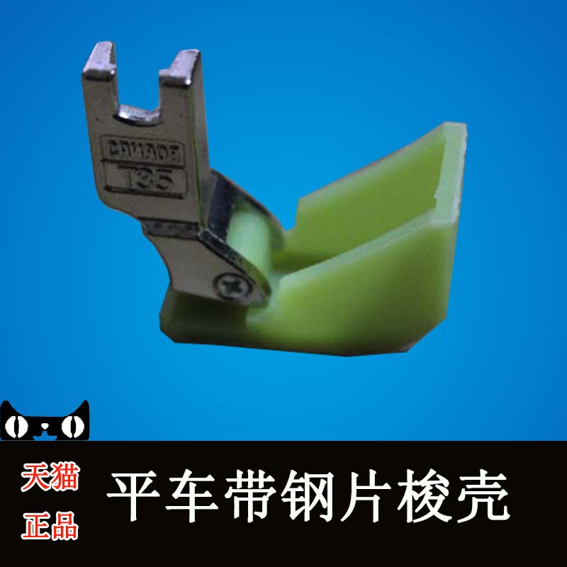 Industrial sewing machine presser foot flatcar plastic stepped foot presser foot tendon oxford ran cotton cotton presser foot pressure presser foot boat