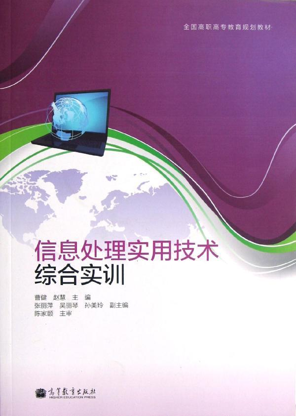 Information processing and practical technology comprehensive training (national vocational education planning materials) selling books