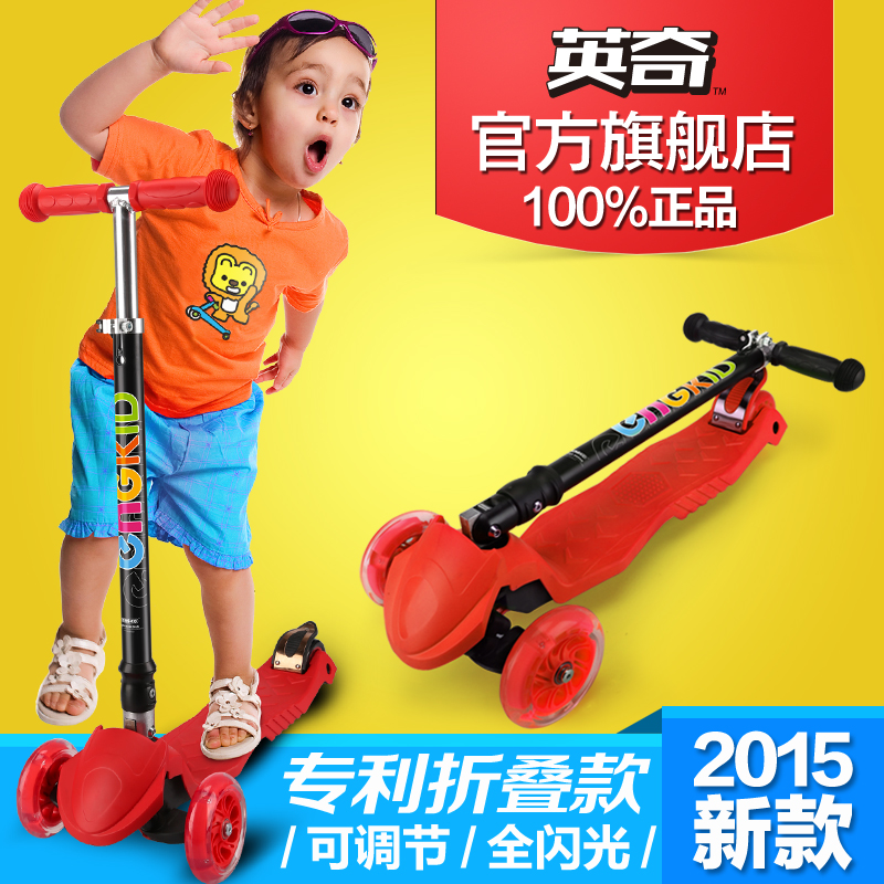 Inge new folding scooters for children three flash skating scooters scooter stroller genuine