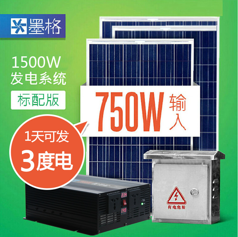 Ink gretl w home solar generator solar power equipment solar photovoltaic system package