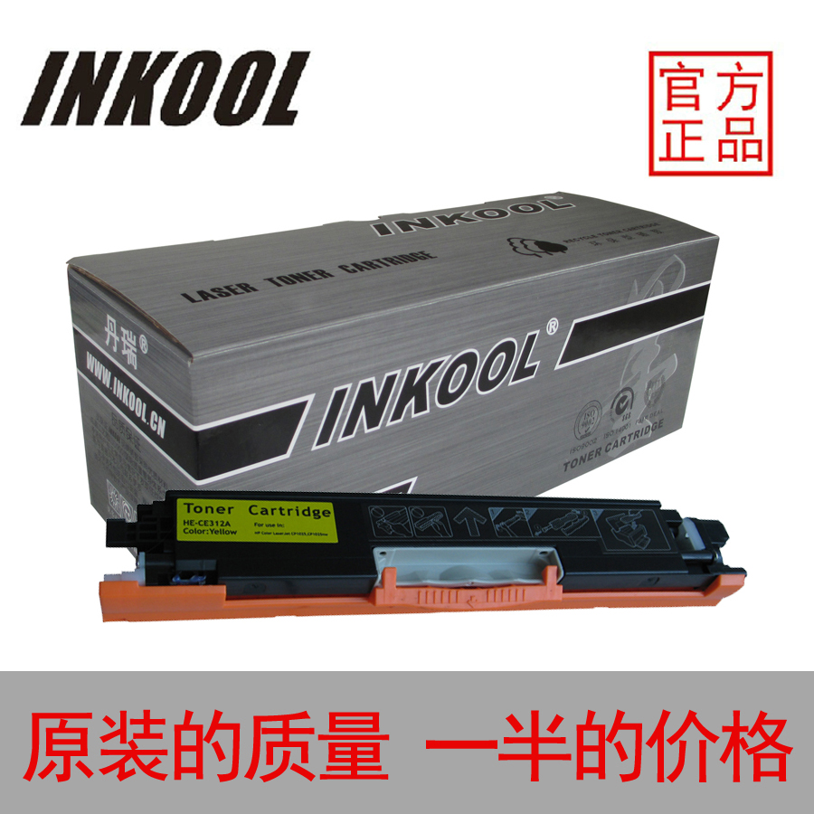 Inkool applicable hp cartridges hp ce313a cp1025 m175a m275 ce310 toner cartridges red