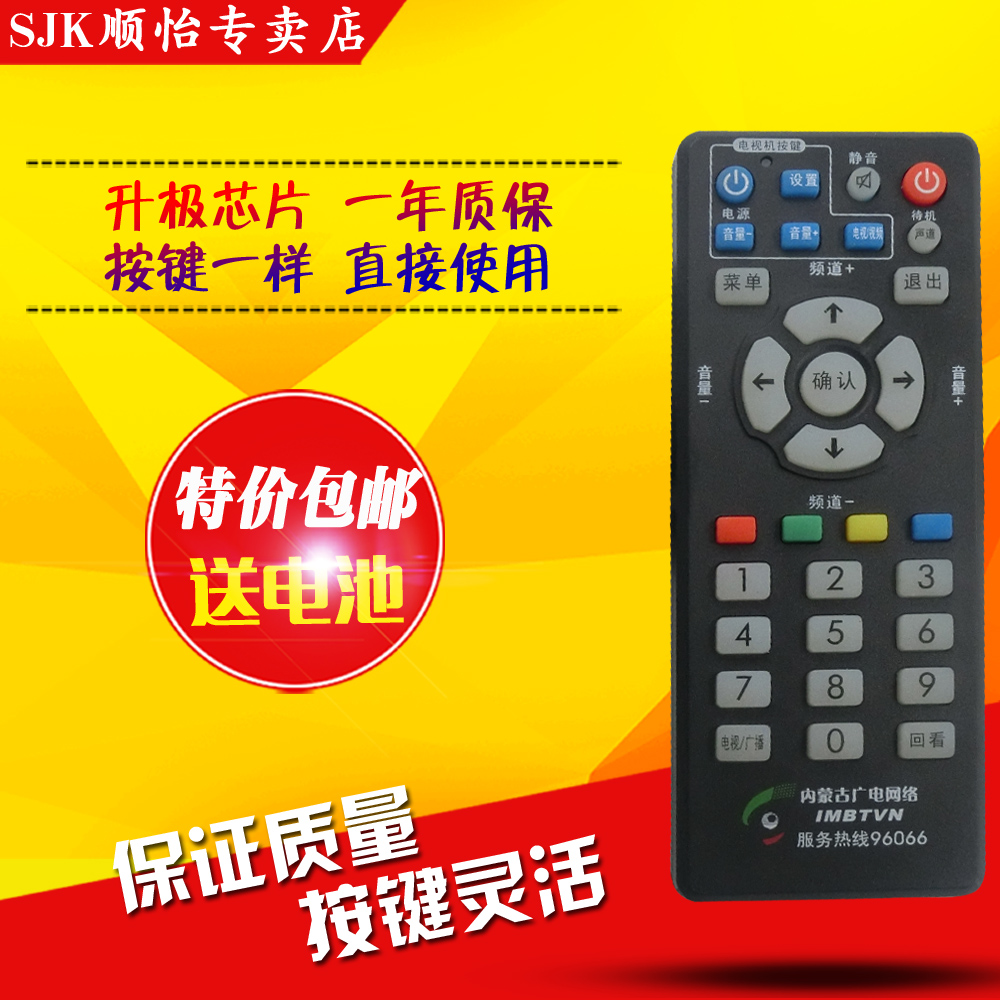 Inner mongolia inner mongolia radio and television network digital tv set top box remote control broadcasting network remote control black