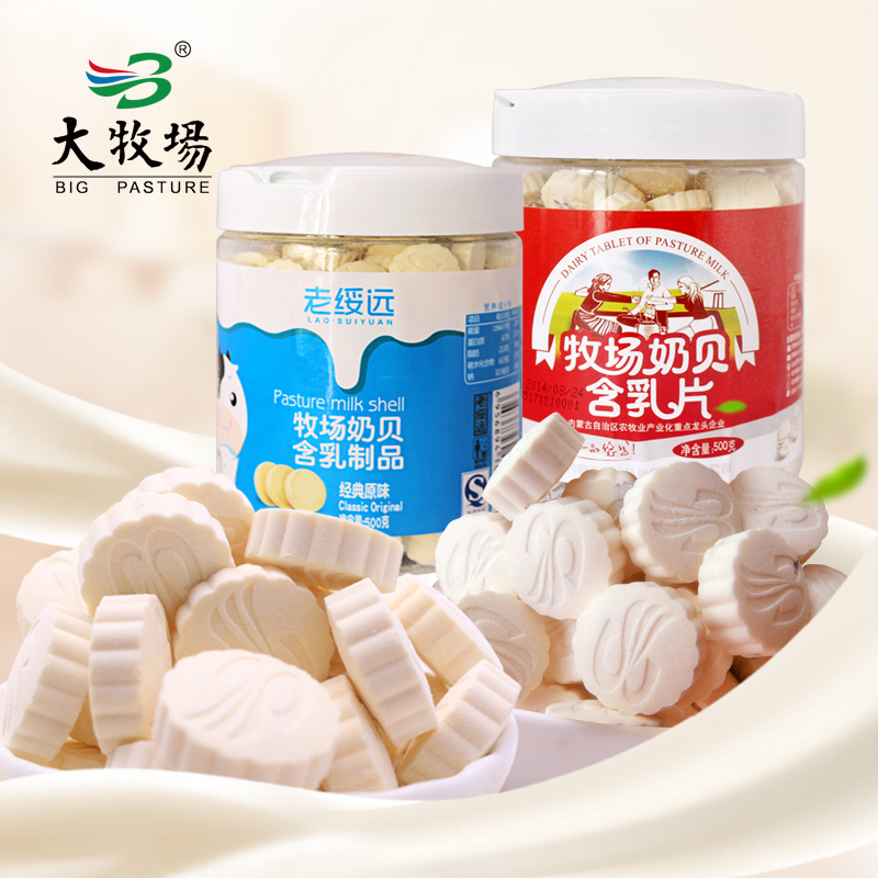 Inner mongolia specialty cheese dairy ranch milk milk tablets shellfish flavor chocolate g snacks for children