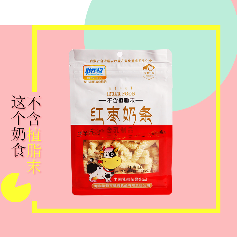 Inner mongolia specialty cheese wyatt purchase no creamer 248g dates milk cheese dry milk dairy snack bag free shipping