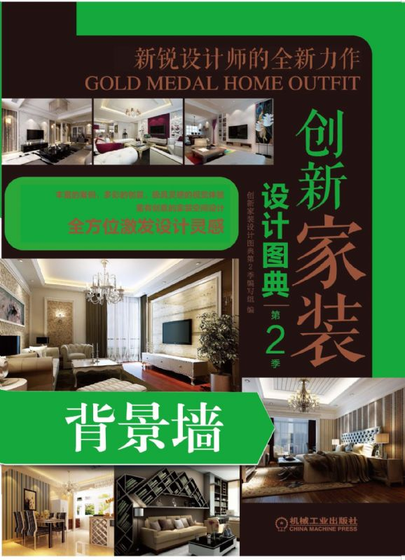 Innovative home design books about 2nd in the second quarter: design renderings living room tv backdrop backdrop sofa bedroom tv background Bedside decorative wall stickers decorative backdrop renderings decoration books