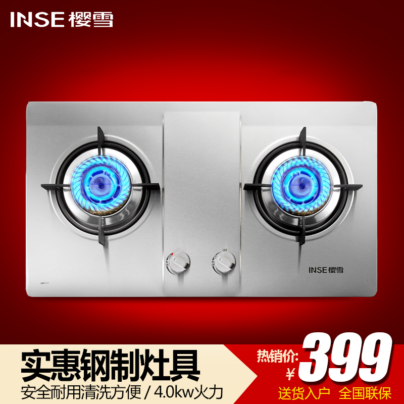 Inse/cherry snow QM1111 stainless steel embedded gas stove gas stove energy saving stoves gas stove double stove genuine