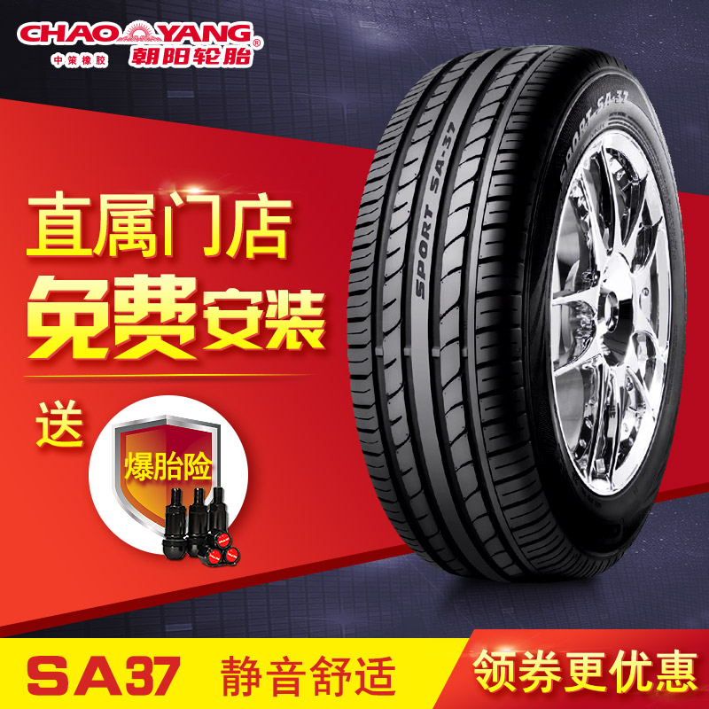 [Installation + aspirated mouth] chaoyang sa37 225/45 r 17 inch bmw audi mercedes car tire tire