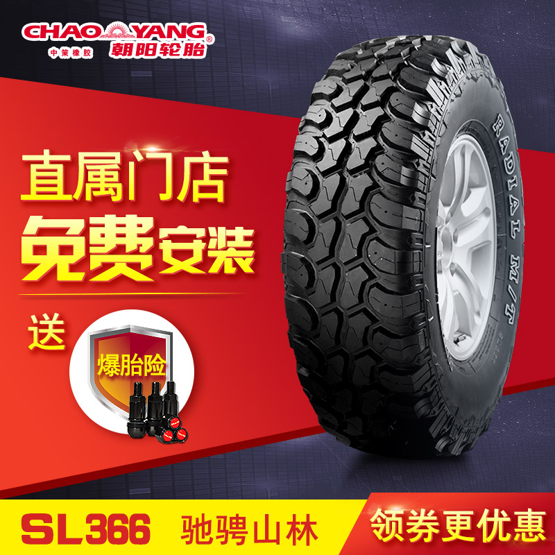 [Installation + aspirated mouth] chaoyang SL366 245/75 r16228 relactantly towards new car tire tire road tires