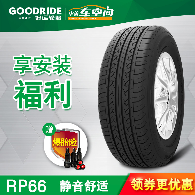 [Installation + aspirated mouth] RP66 luck tires 205/60 r16228 renolds buick hideo car genuine