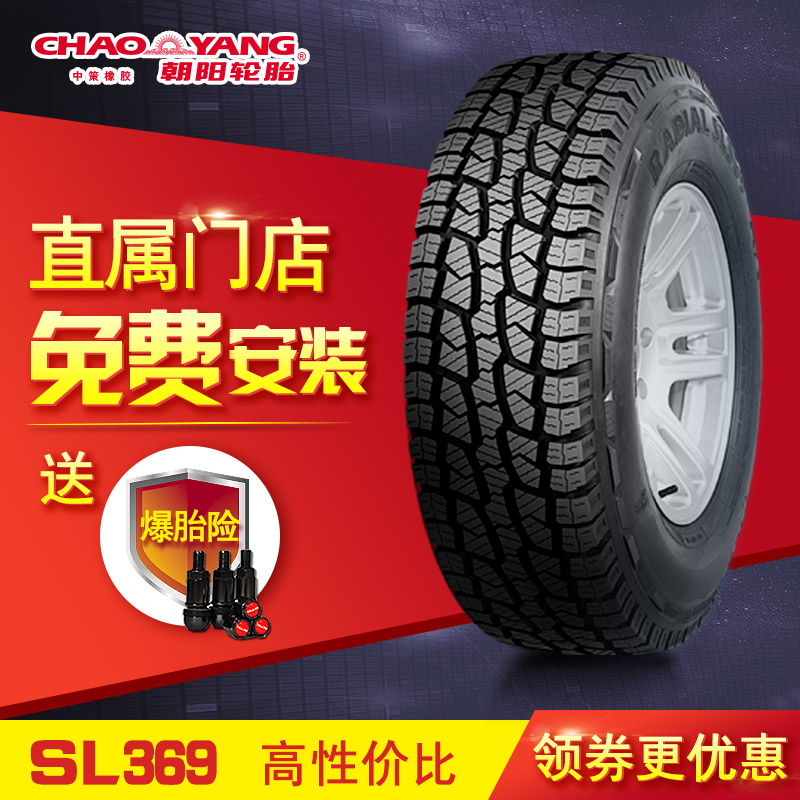 [Installation + aspirated mouth] sl369 chaoyang 31x10. 50r 15 inch new suv car tire tire