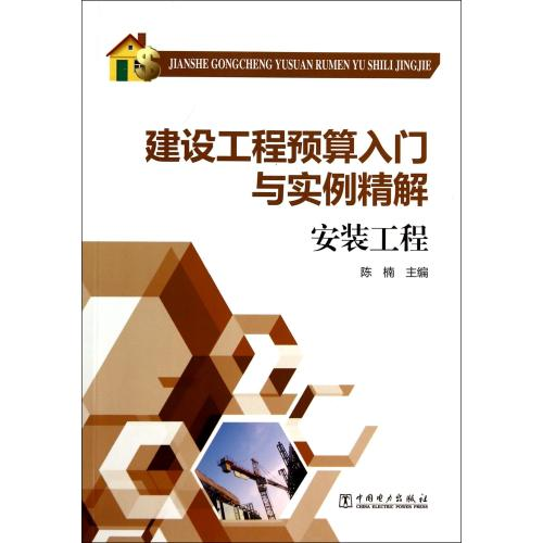 Installation engineering (construction project budget entry and examples of fine solution) nan genuine books