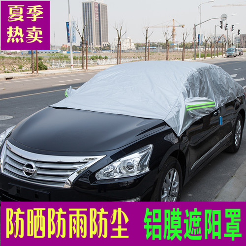 Insulation car sun shade in summer chevrolet epica cluj zimai rui bao sail half cover sewing sunscreen