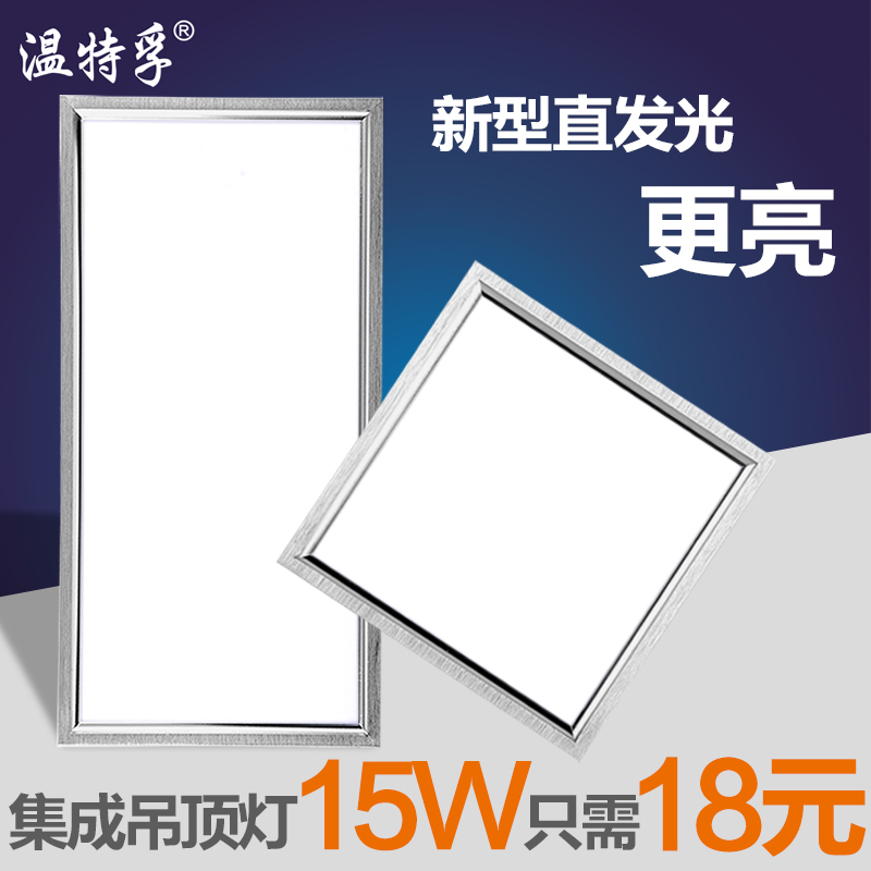 Integrated ceiling lvkou ceiling kitchen lights embedded led panel light 300*3 00*600 kitchen Lamps