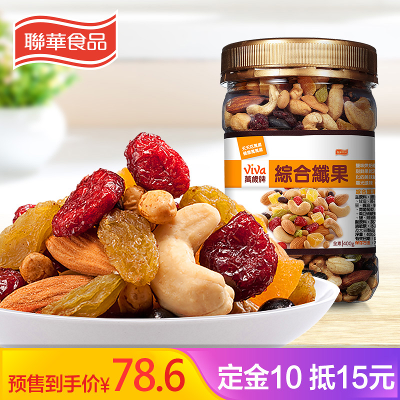 Integrated fiber fruit 400g * 1 cans of dried fruit roasted almond cashew nuts imported snacks taiwan umc viva brand food
