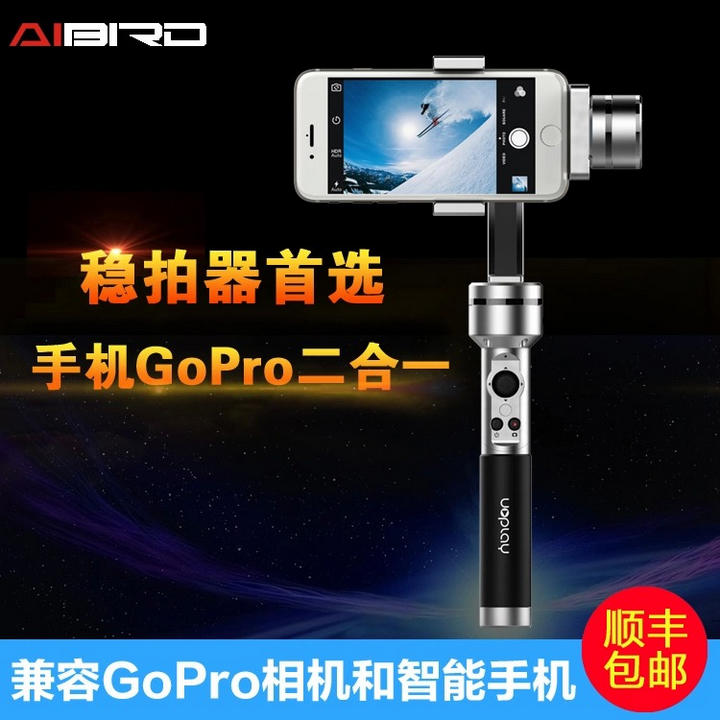 Intelligent bird uoplay leisurely beat smartphone handheld stabilizer gopro triaxial ptz steady beat is