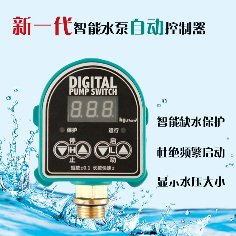 Intelligent digital electronic switch water protection automatic water pump controller intelligent pressure regulator pressure switch