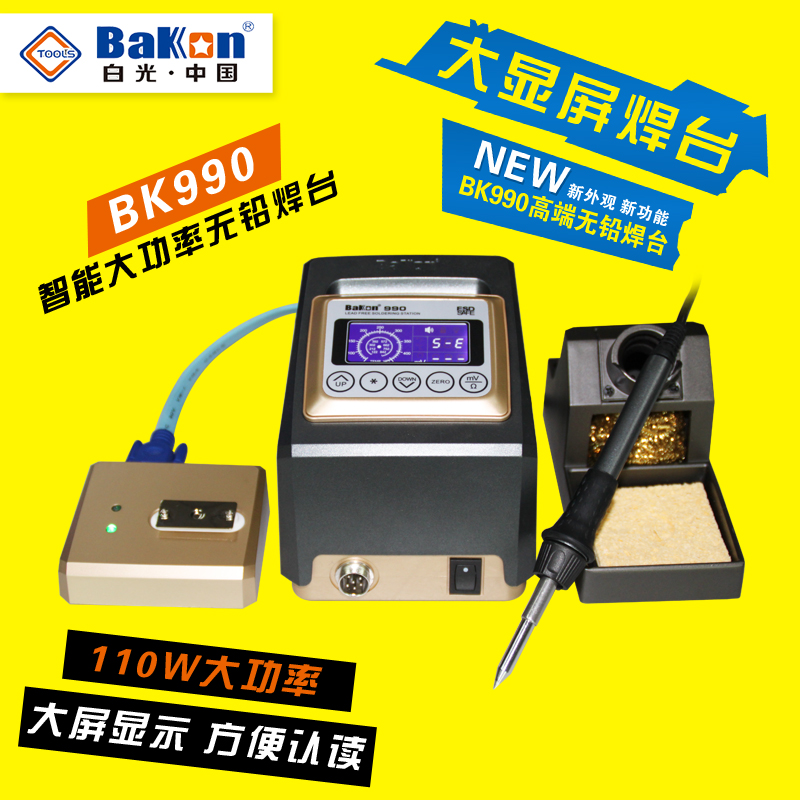 Intelligent digital power BK990 antistatic soldering station soldering station thermostat electric iron 115 w thermostat thermostat soldering station